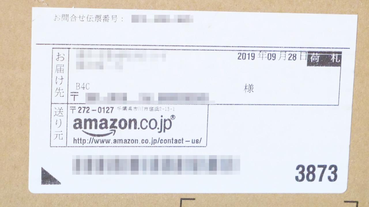 amazonほしいものリスト匿名の宛名