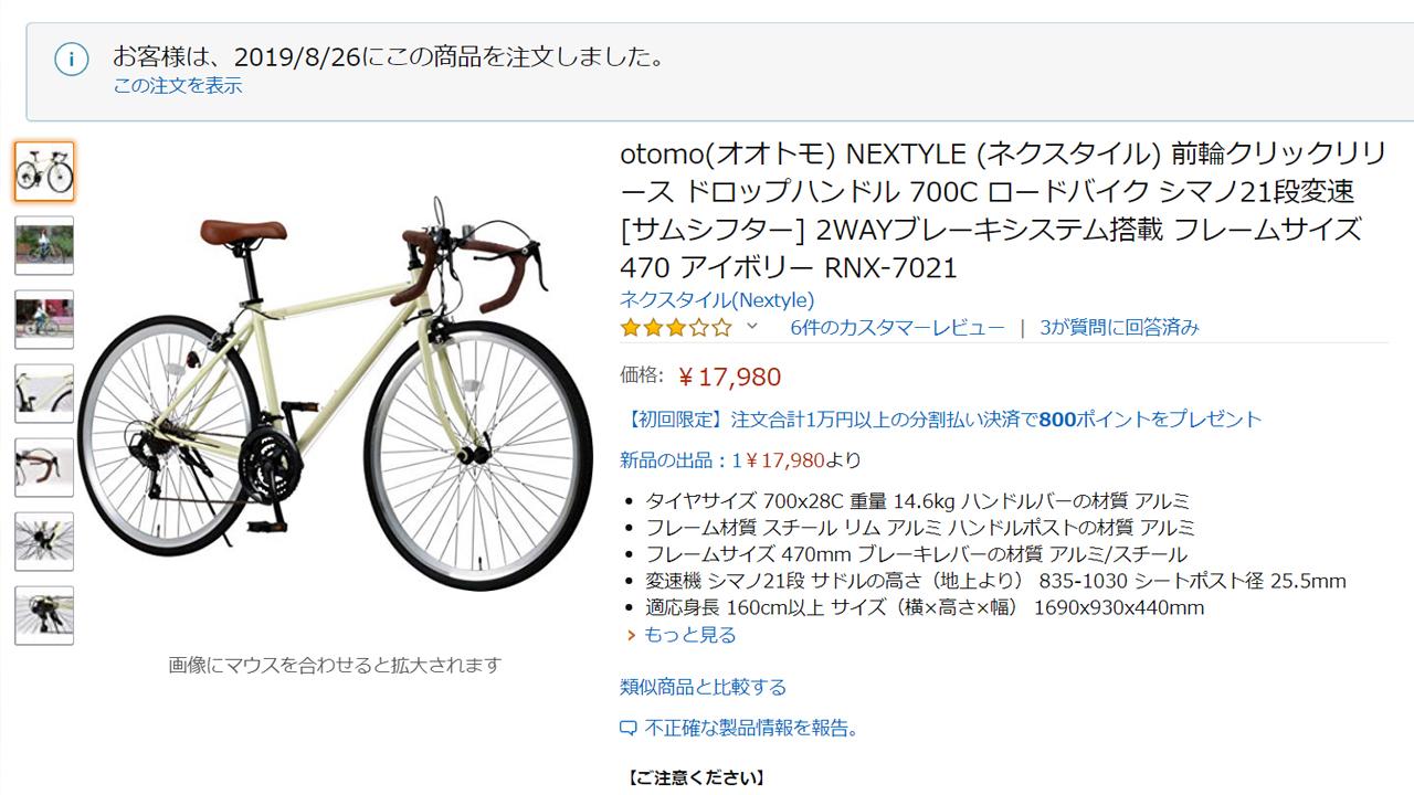 アマゾンの最安ロードバイク