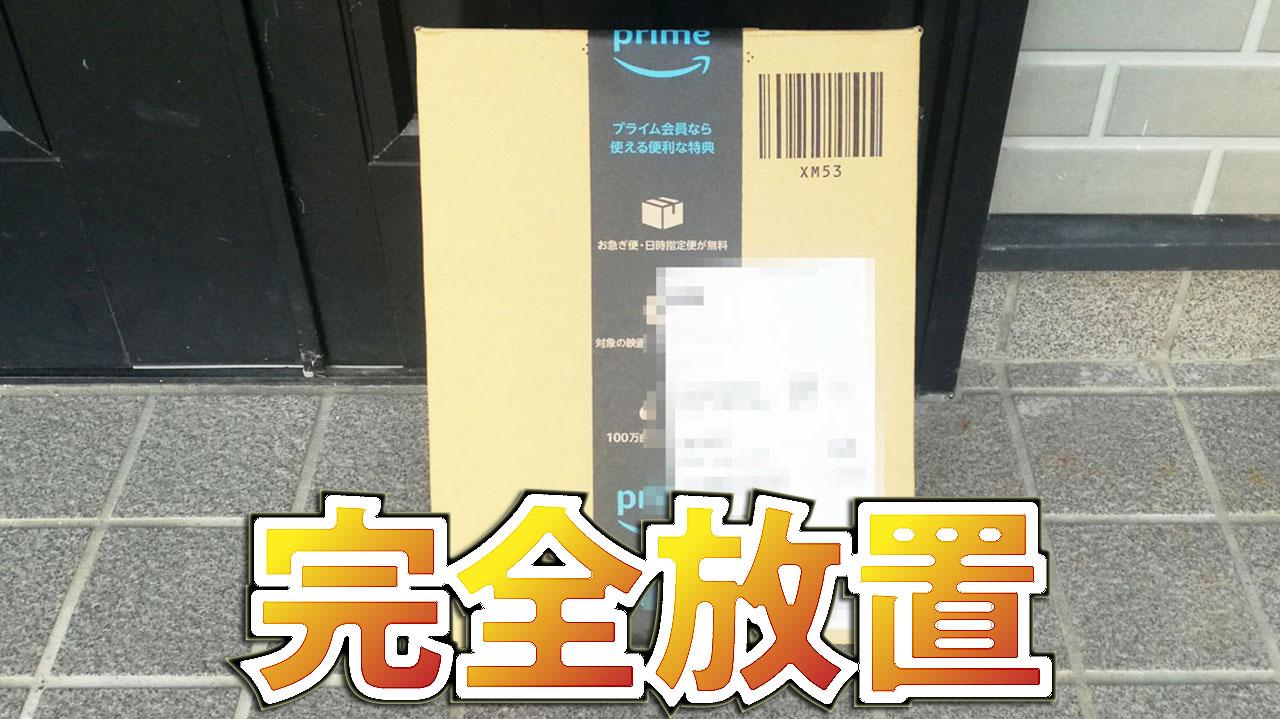 Amazon置き配玄関指定