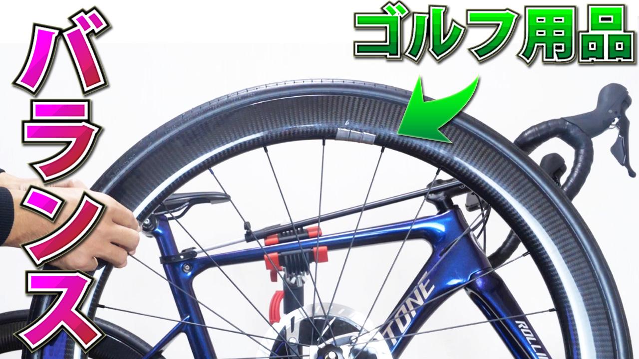 ロードバイクのホイールバランスの調整