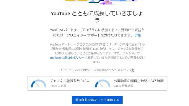 チャンネル 者 確認 登録 youtube