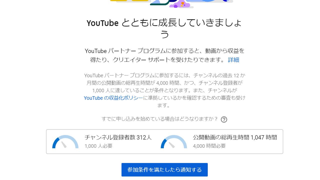 YouTube未だ収益化されないチャンネル