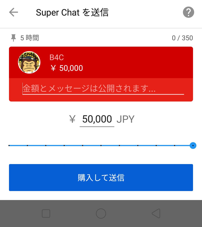 MAX50000円課金