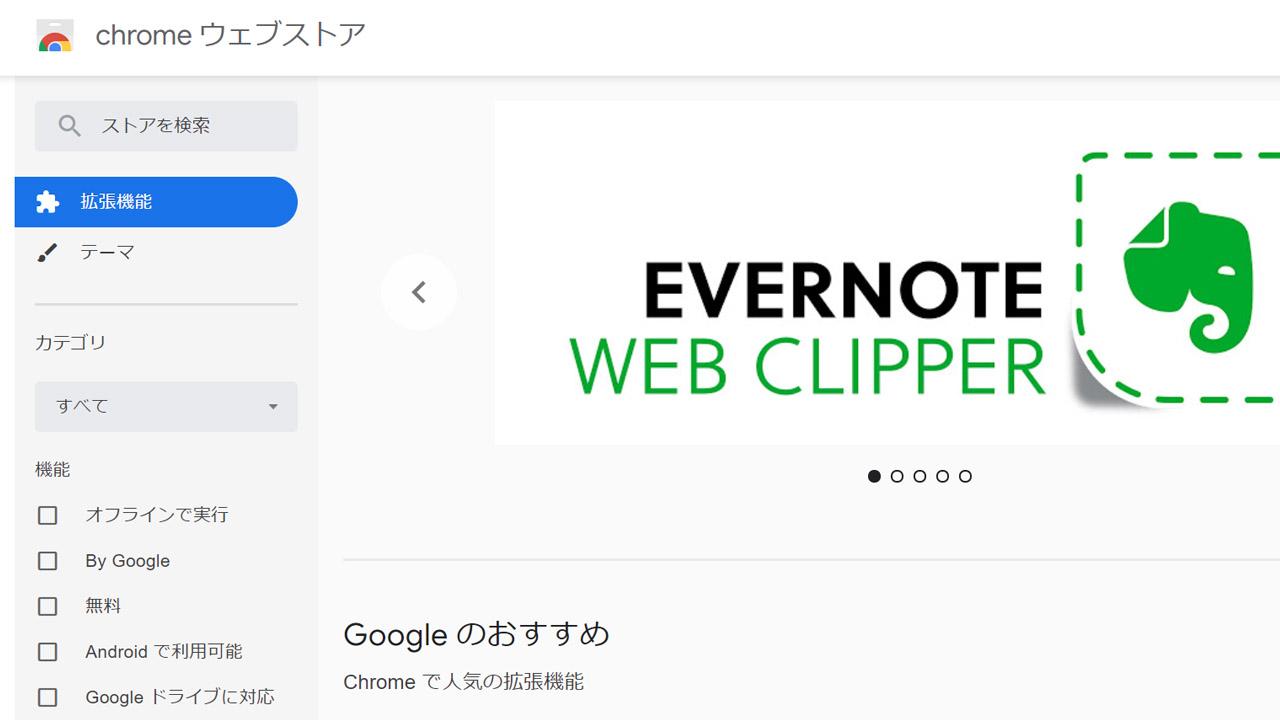 Chrome-Webストア