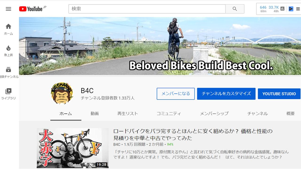 ブロンズのYouTubeチャンネル