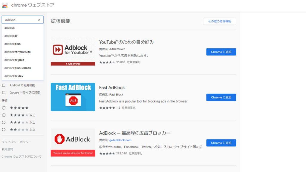 adblock系の拡張機能