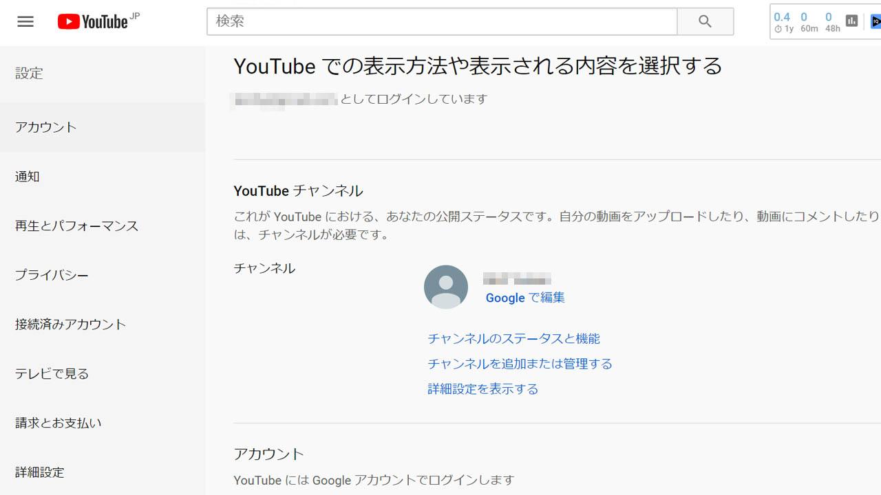 Youtubeのチャンネル管理