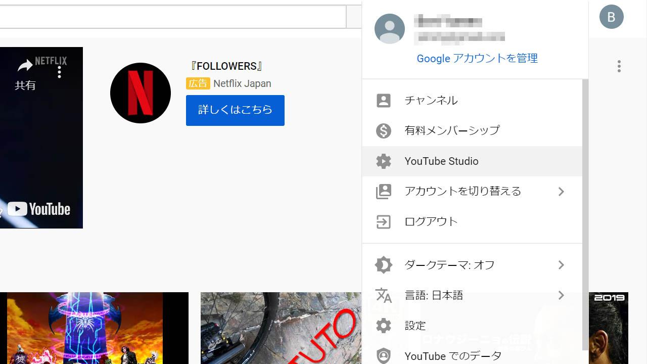YouTube Studioへ