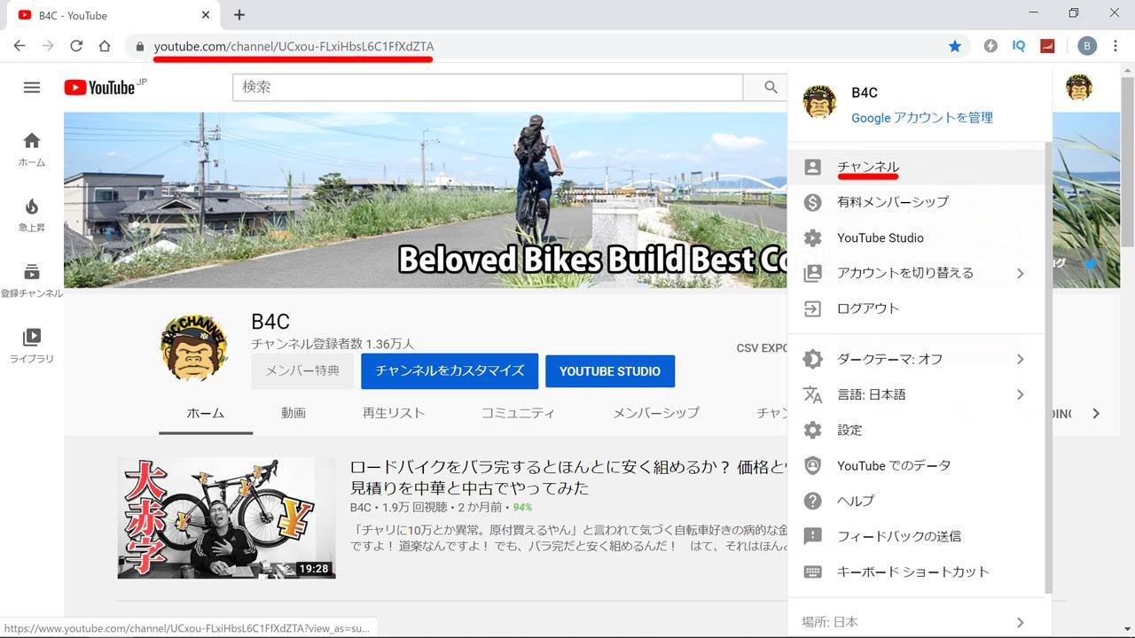 YouTubeのチャンネルURL