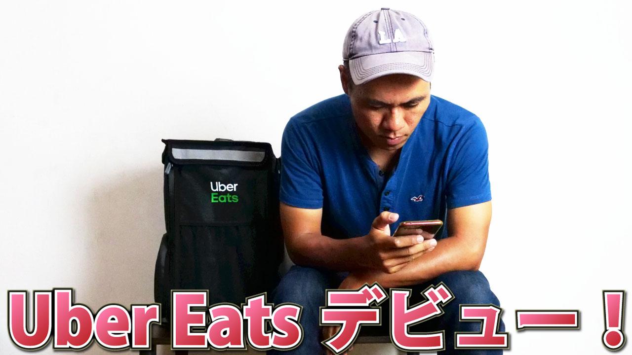 Uber Eatsの始め方