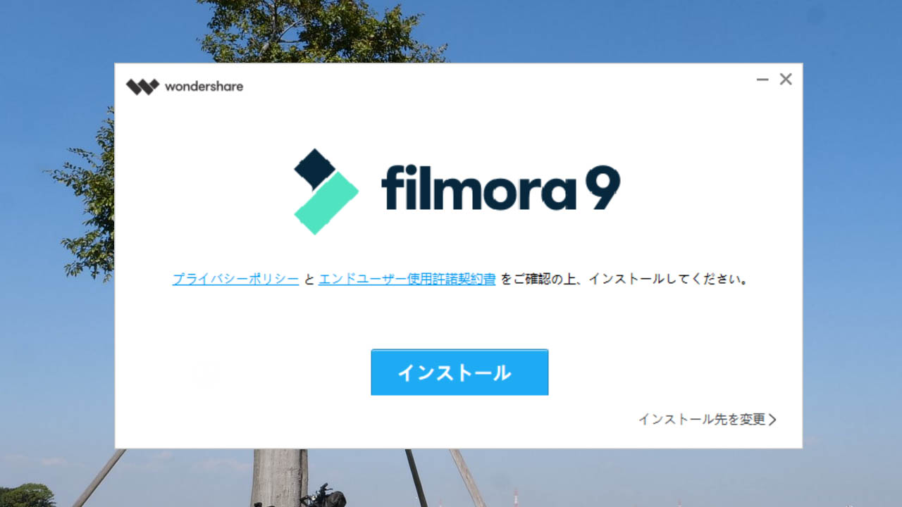 Filmora9インストール