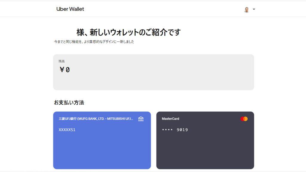 Uber Japanese Bank account