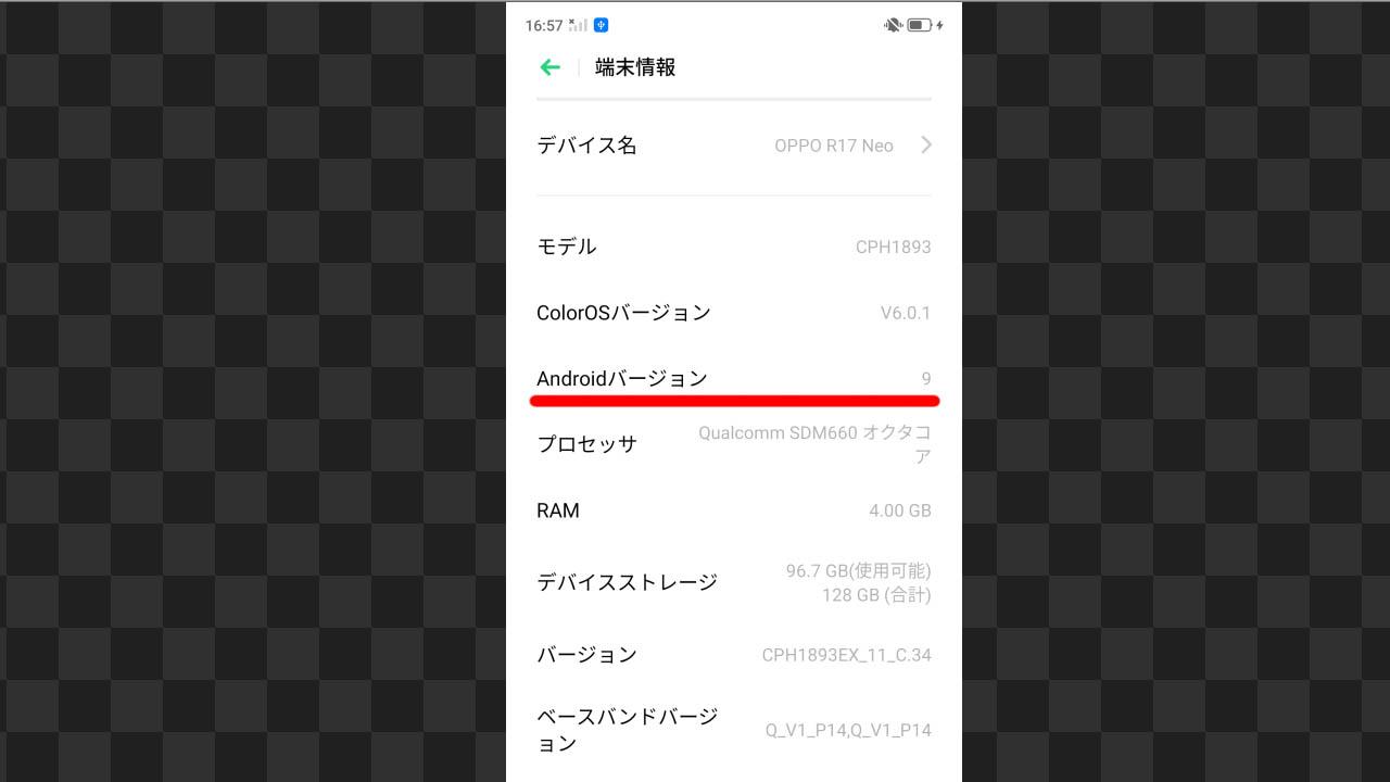 android 9ではUN-LIMITむり?