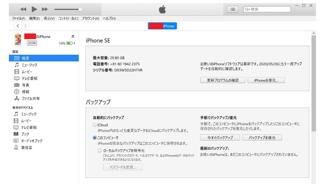 iTunesからiPhoneの更新