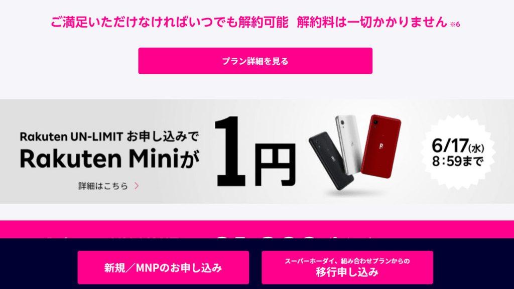 Rakuten MINI 1円キャンペーン