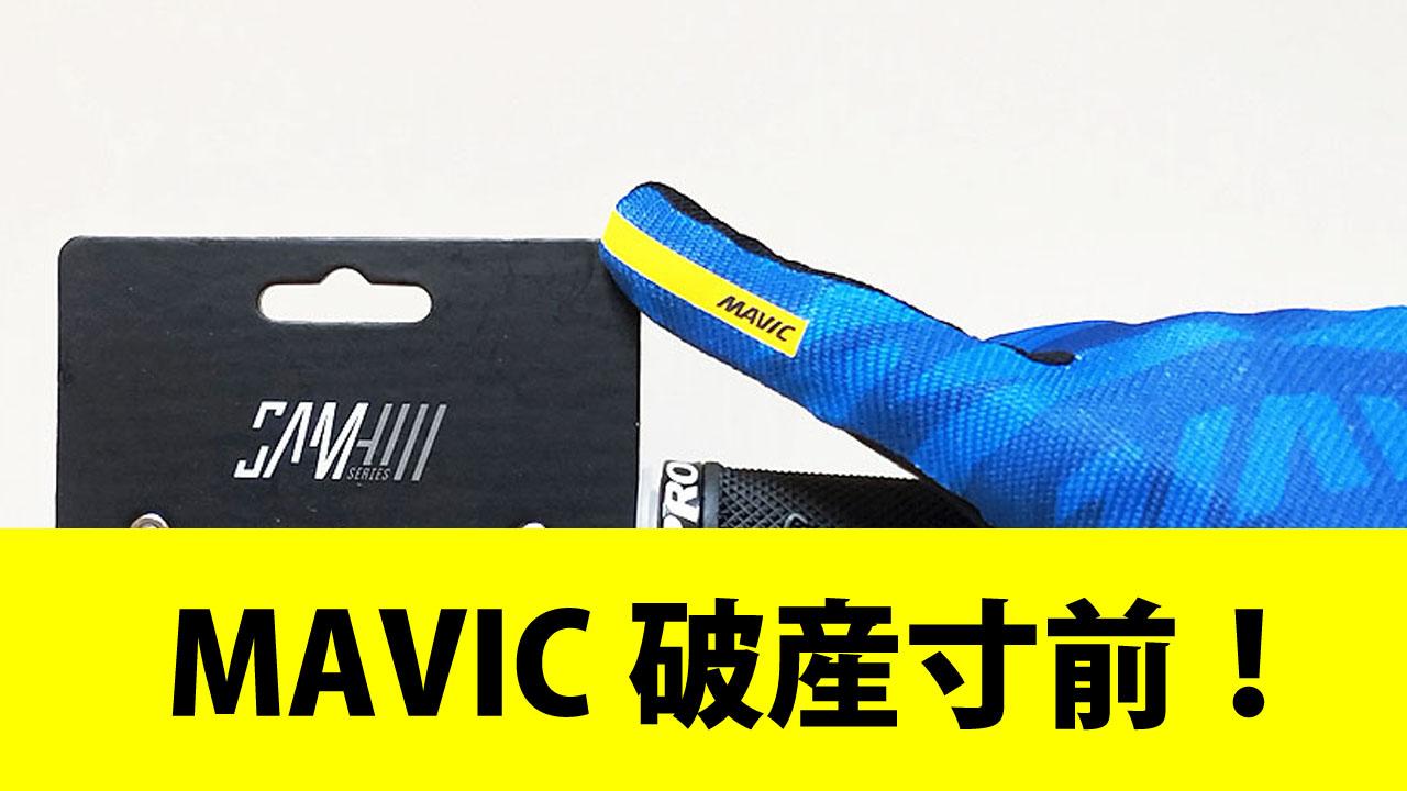 MAVIC倒産