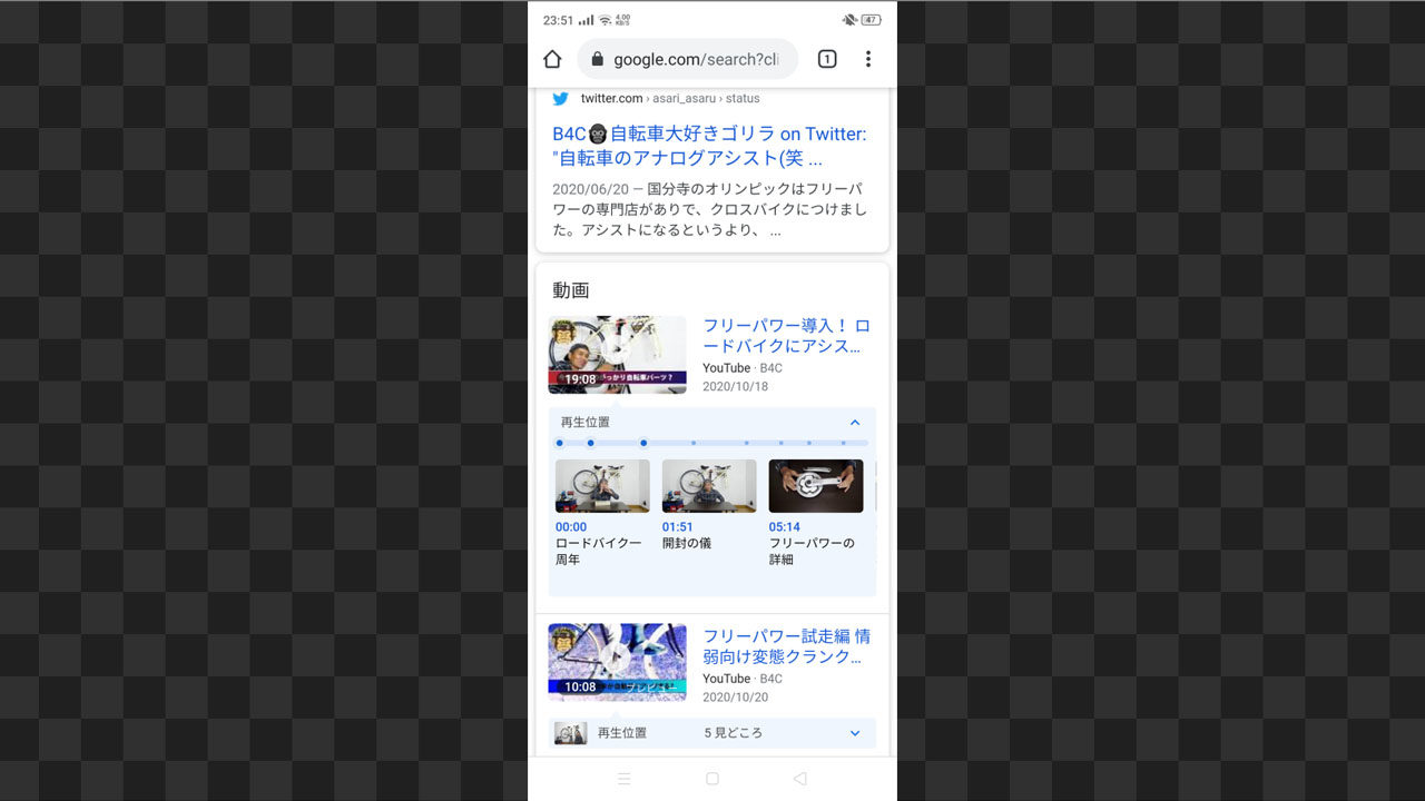 Google検索結果のYouTube タイムスタンプ