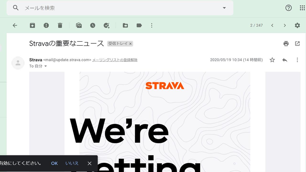 ストラバ有料化のお知らせメール