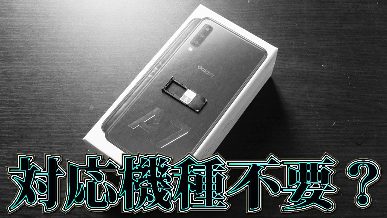 rakuten unlimit対応機種なくてもiPhoneで使える