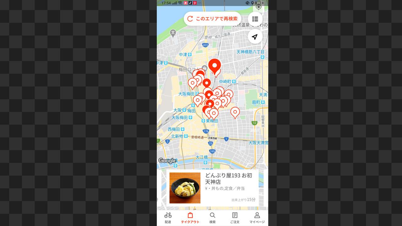 menuテイクアウトの店 大阪梅田周辺