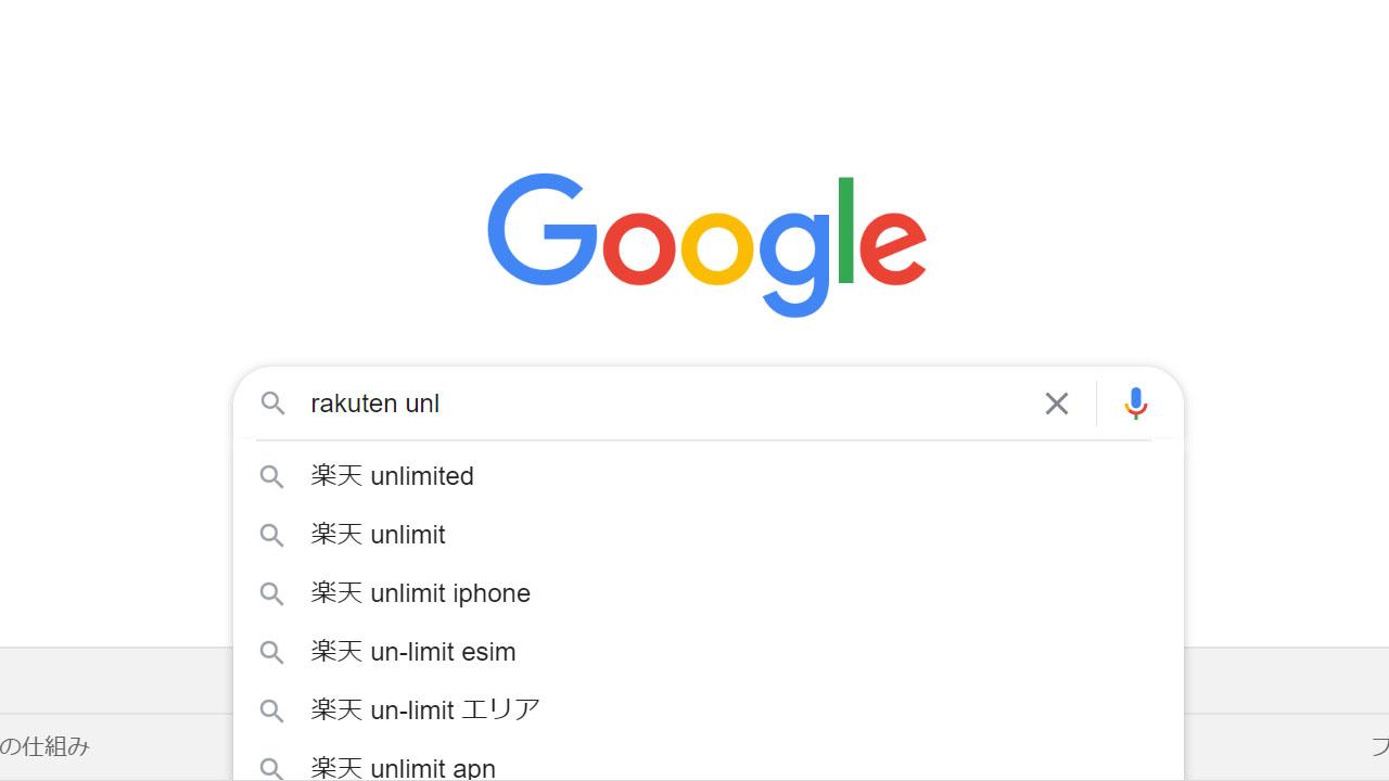 GoogleはUnlimited派