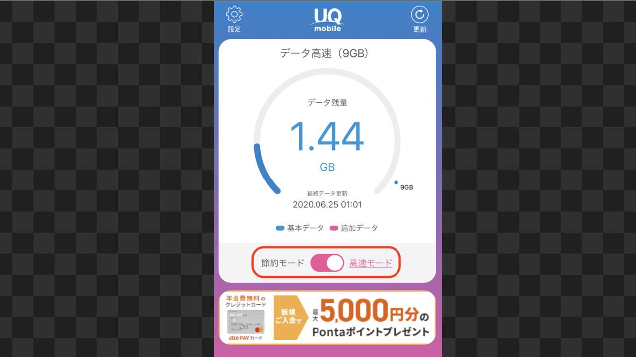 UQ mobileアプリ節約モード