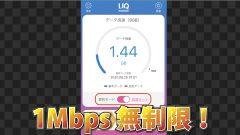 UQモバイルのお得なプランや回線速度のレビュー 解約金 APN iPhone設定も解説