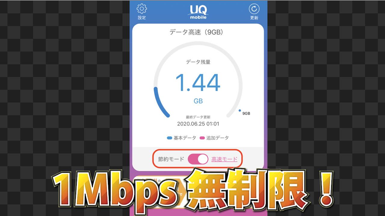 UQ mobileアプリ