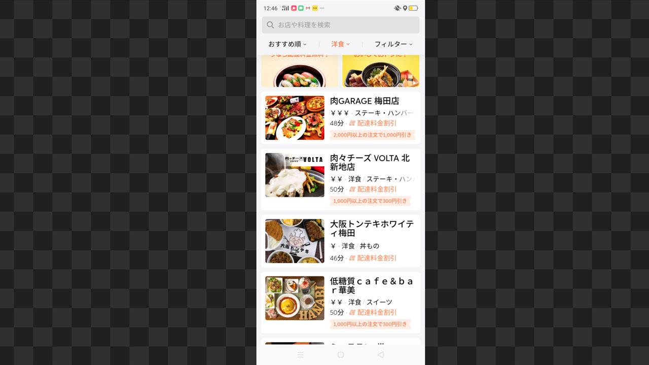 DiDi Food検索