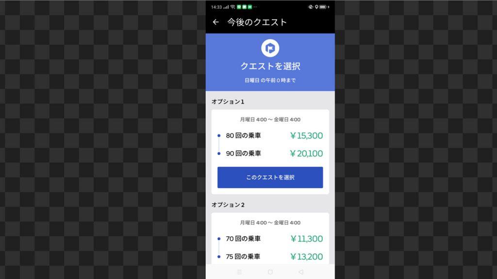 Uber Eats クエスト報酬