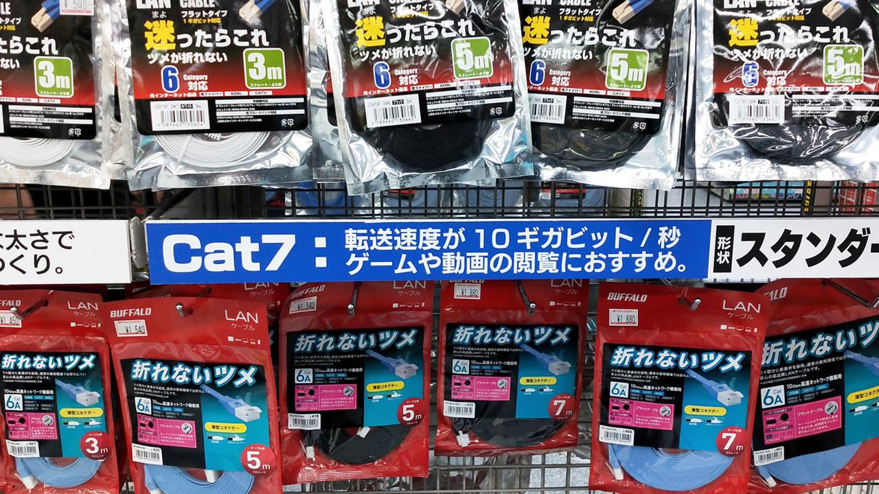 LANケーブル Cat7