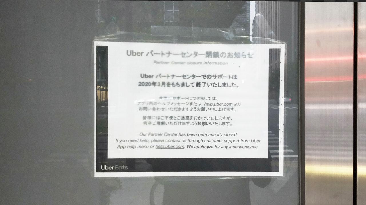 閉鎖中のUber パートナーセンター大阪