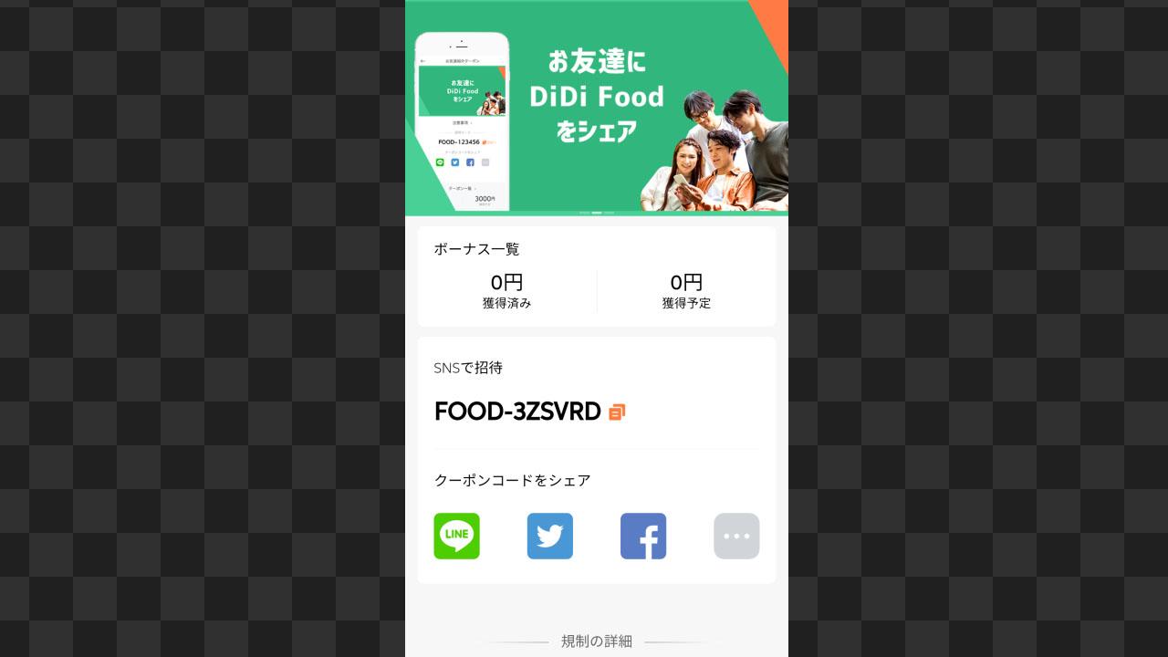 DiDi Food初回注文クーポン