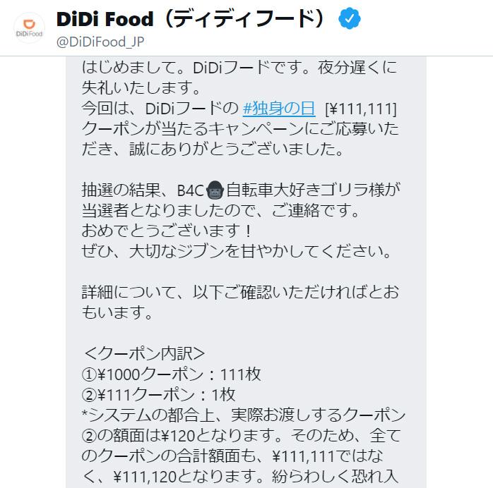 didi food 11万クーポン当選
