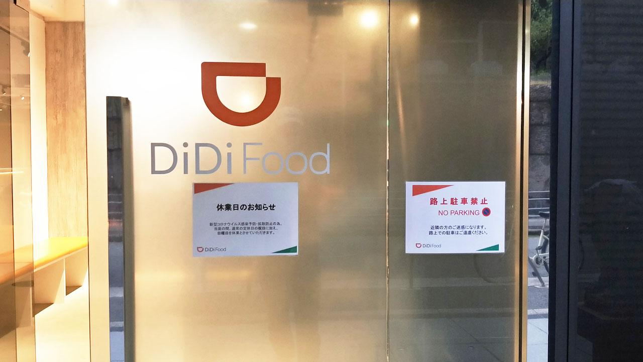 DiDi Foodパートナーハーブ 土曜日夕方