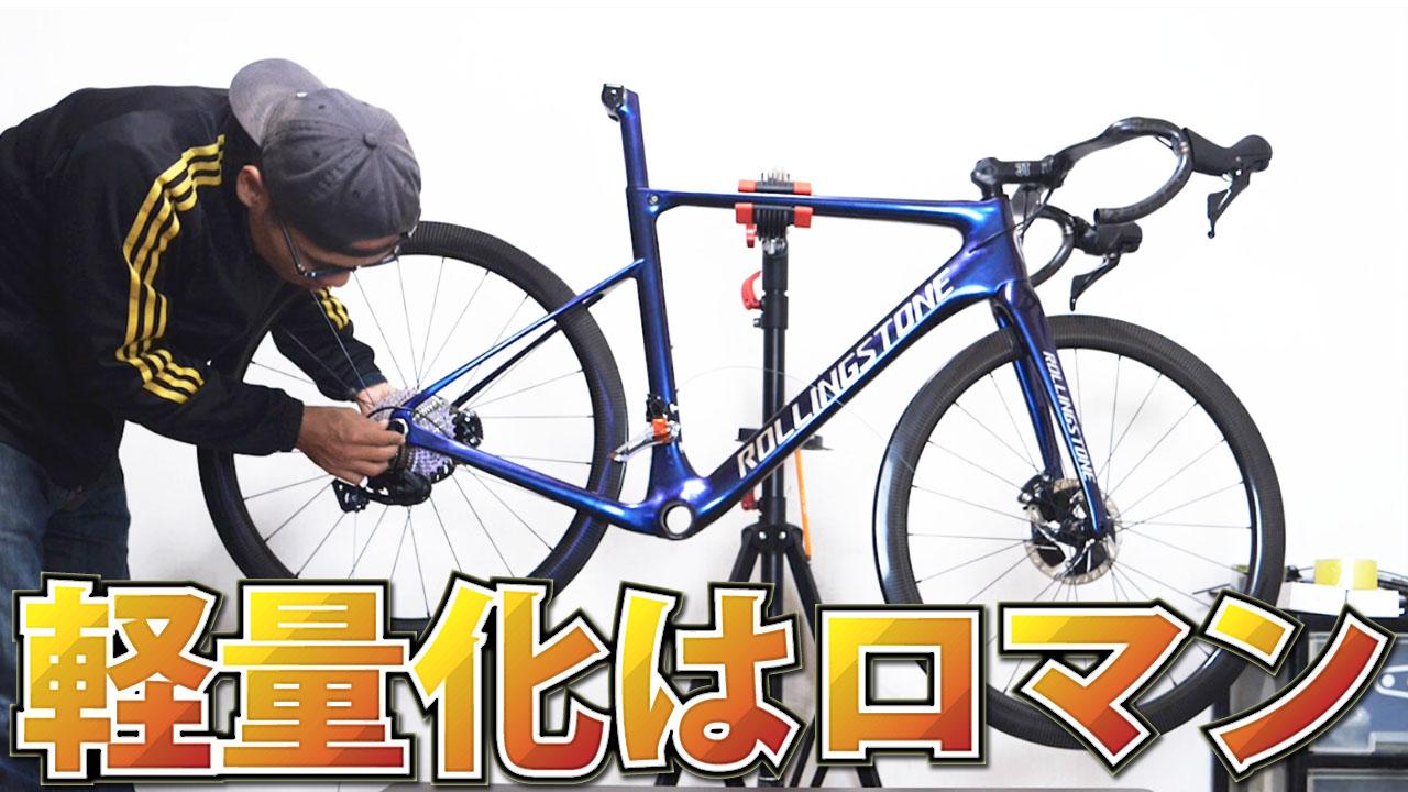 ロードバイクの軽量化