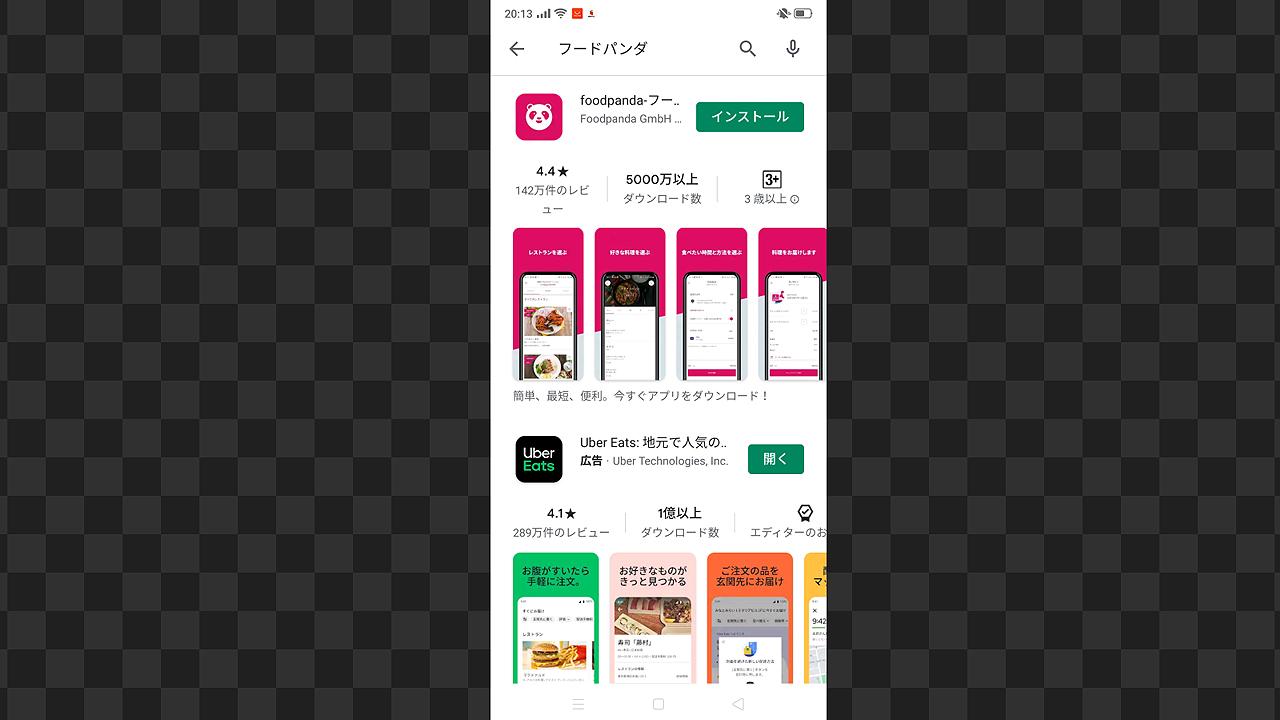 foodpandaの注文アプリ