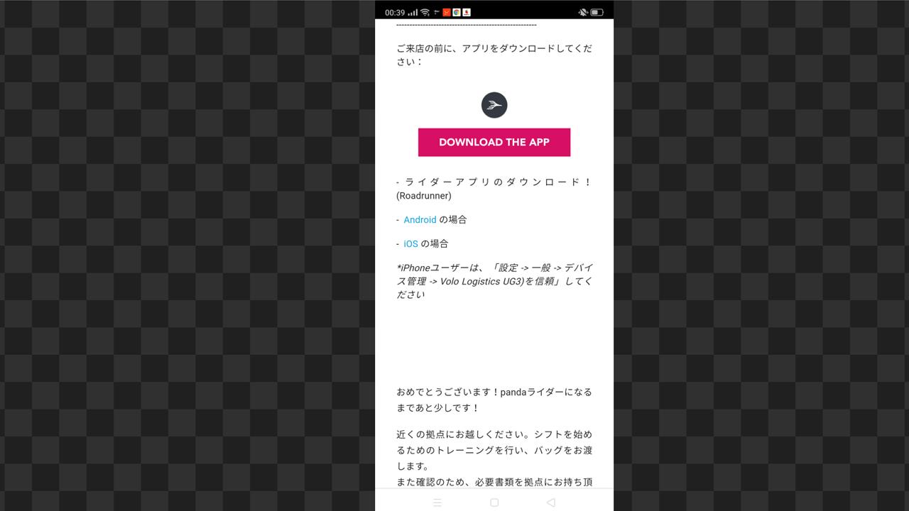 フードパンダの配達アプリ roadrunner