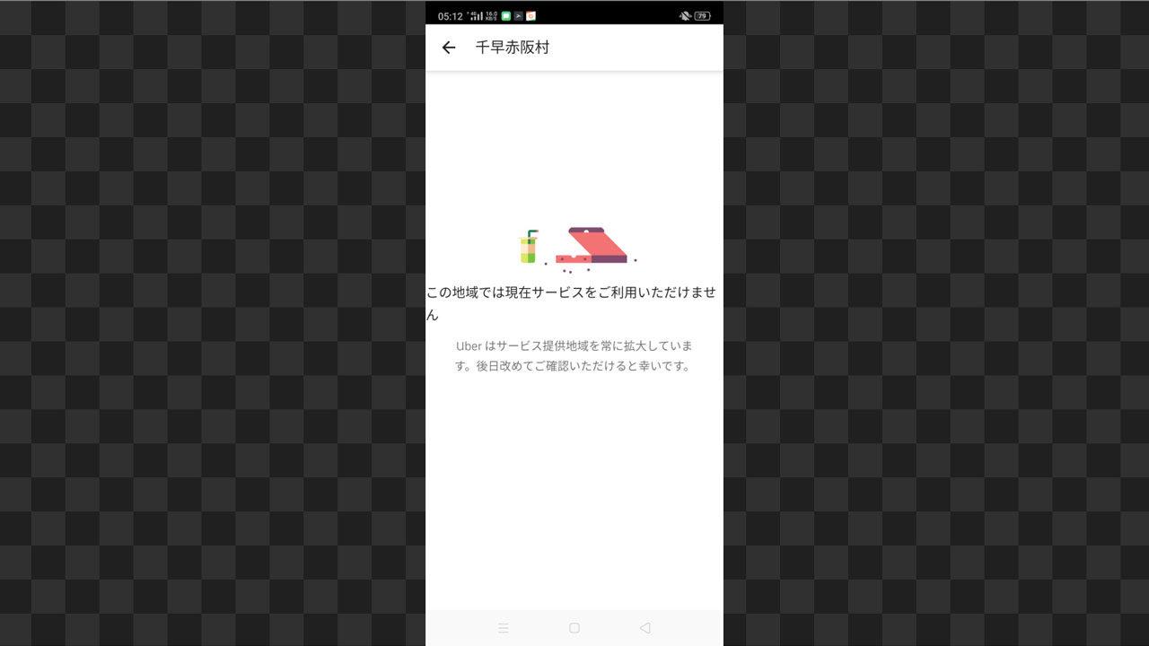 Uber Eats 大阪エリア 対象外