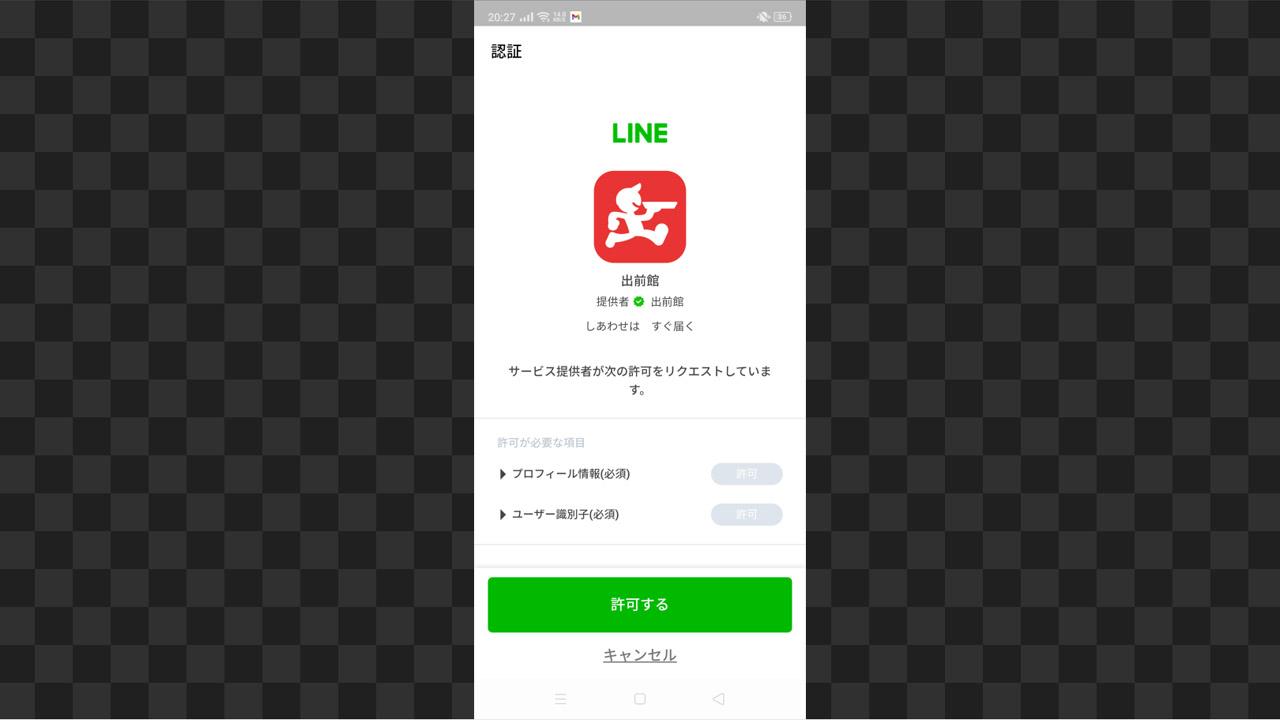 出前館とLINE提携
