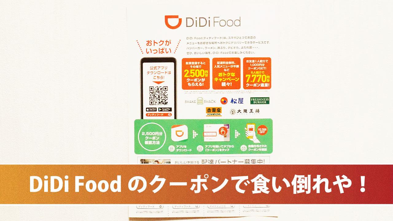 DiDi Foodのクーポン