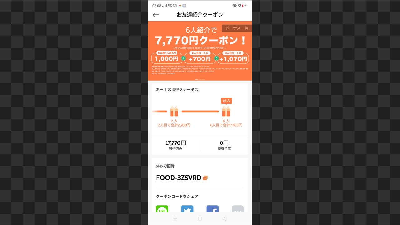 DiDi Foodお友達紹介クーポン