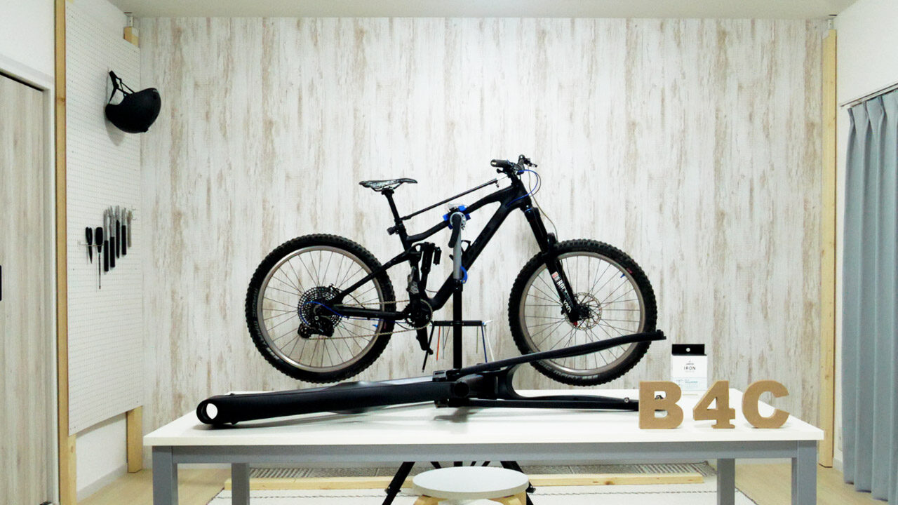 自転車室内保管