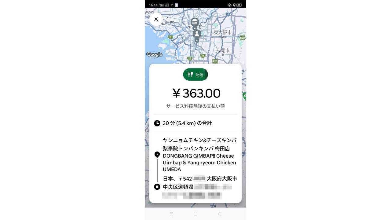 Uber Eats 新料金体系