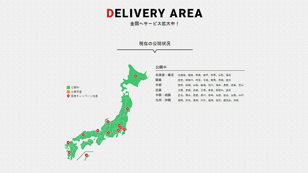 menu配達エリア最新版
