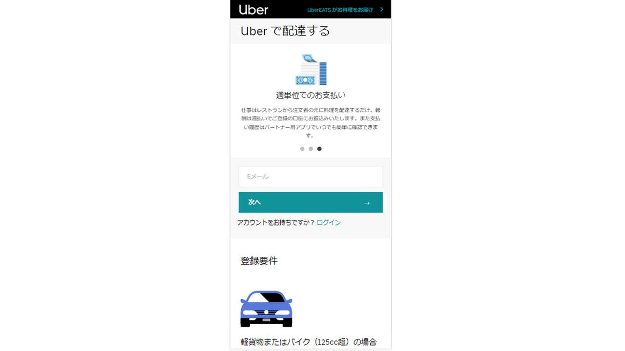 Uber Eats スマホビューの配達パートナー登録画面
