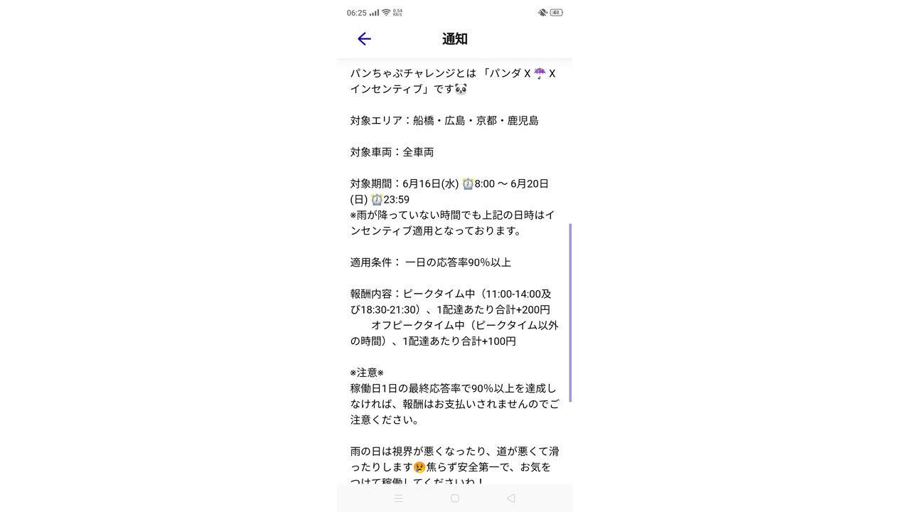 foodpanda インセンティブ 梅雨のパンちゃぷチャレンジ